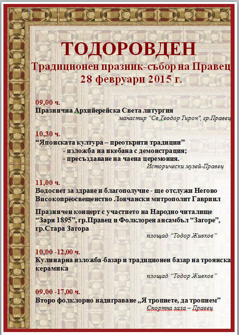 Тодоровден - Традиционен празник-събот на Правец