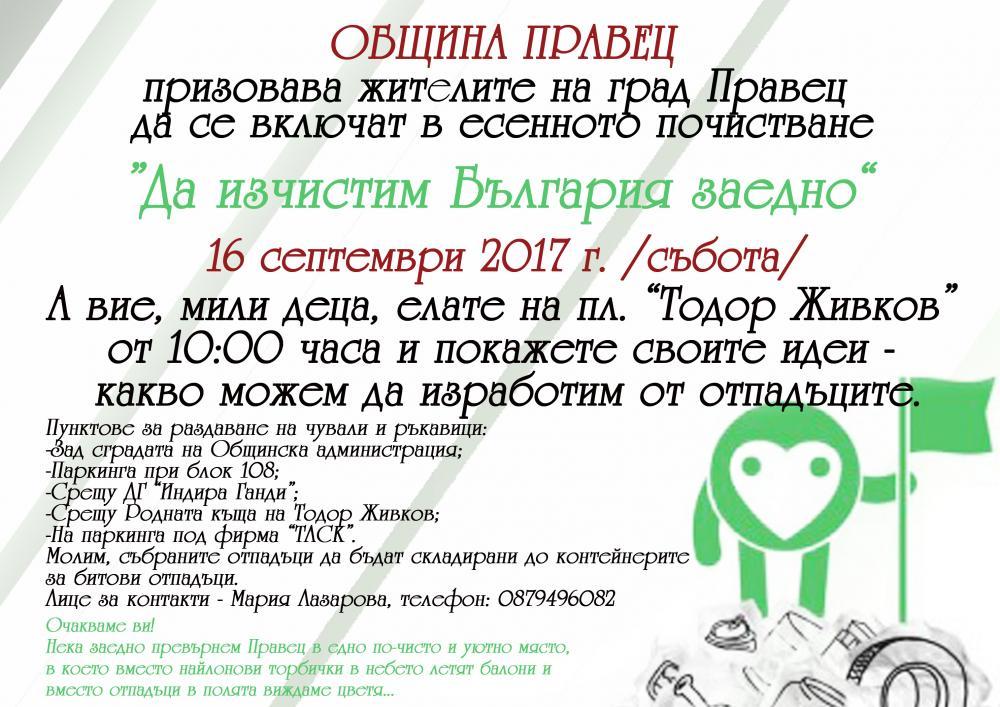 """Община Правец се включи в """"Да изчистим България заедно"""""""