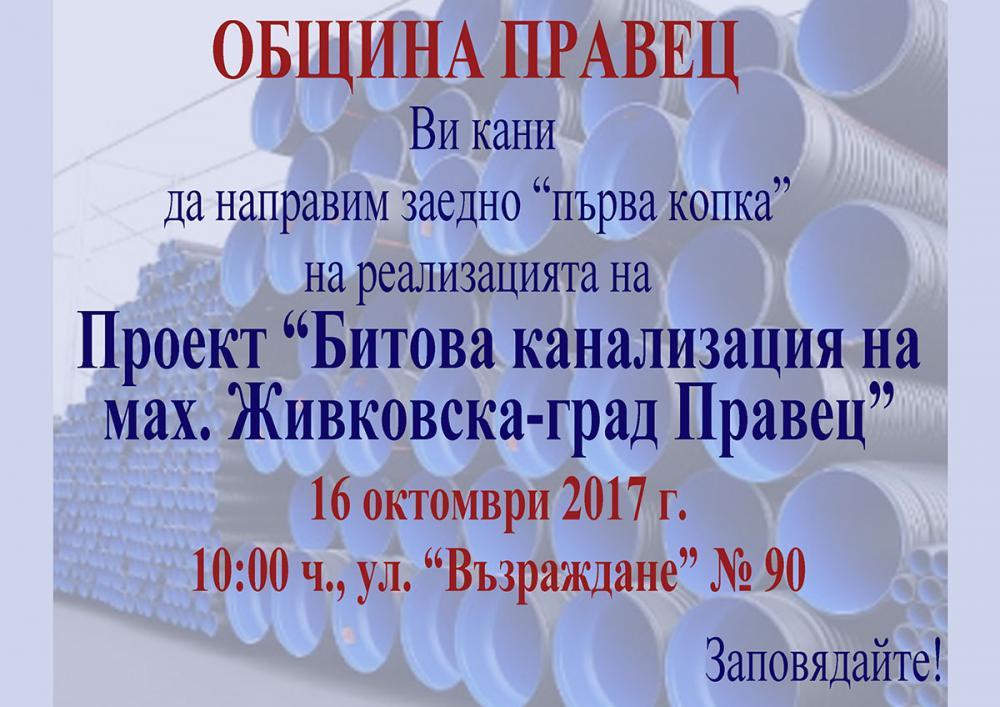 """Първа копка на реализацията на Проект """"Битова канализация на мах. Живковска - град Правец"""""""