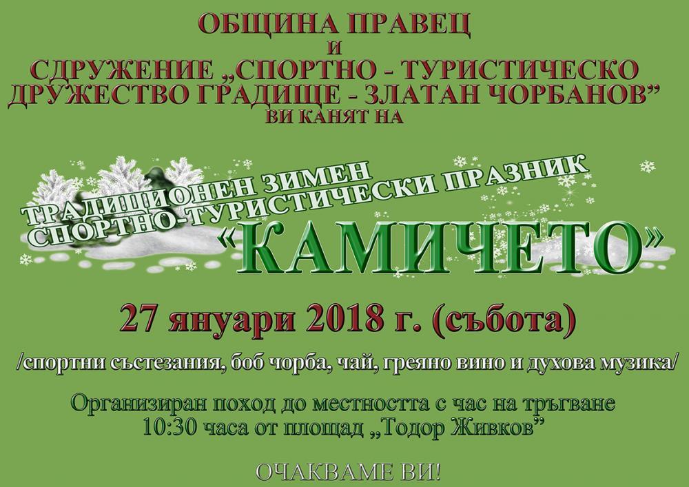 "Традиционния зимен спортно-туристически празник ""КАМИЧЕТО'2018"""