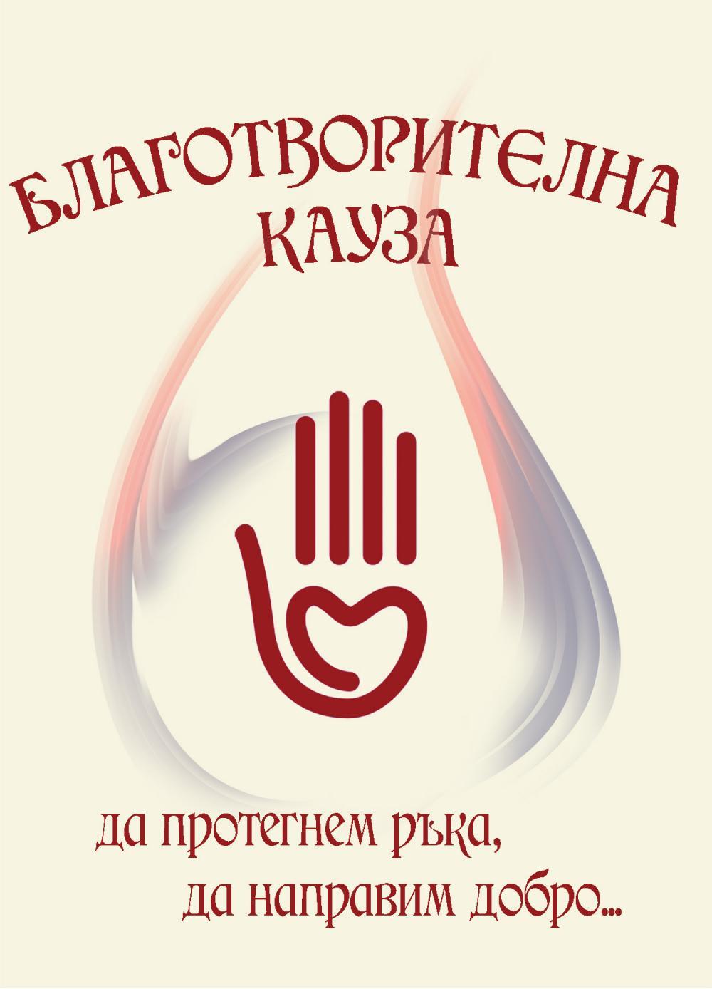 Традиционна кулинарна изложба с благотворителна цел