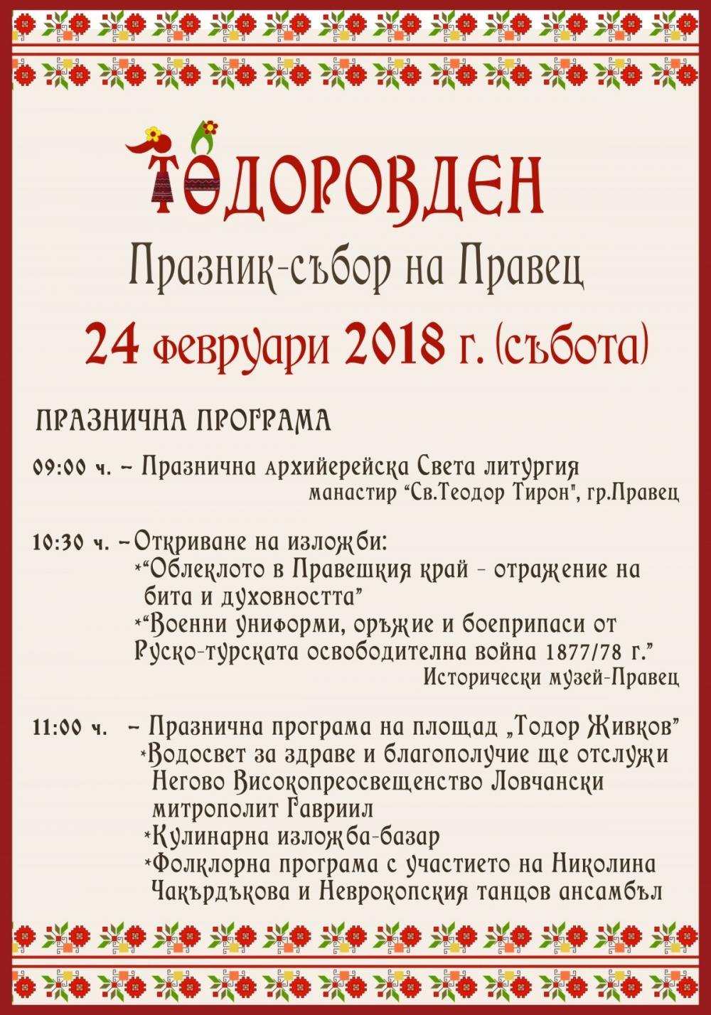 Николина Чакърдъкова и Неврокопският танцов ансамбъл – специални гости на Тодоровден в Правец