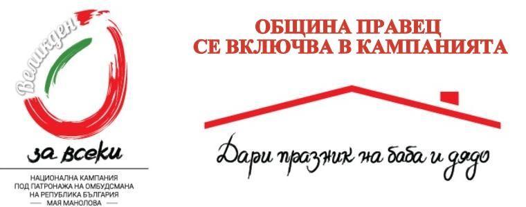 """Община Правец се включва в кампанията """"Дари празник на баба и дядо"""""""