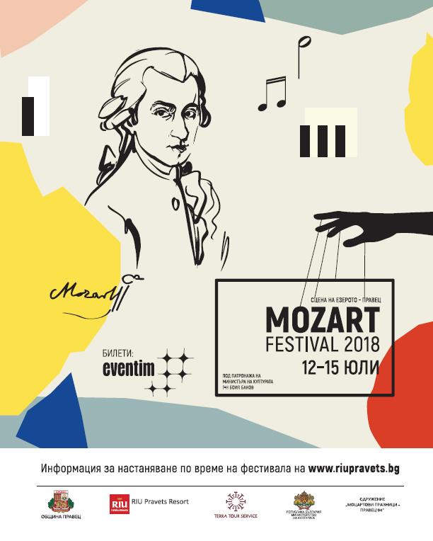 """Международен музикален фестивал """"Моцартови празници – Правец 2018"""""""