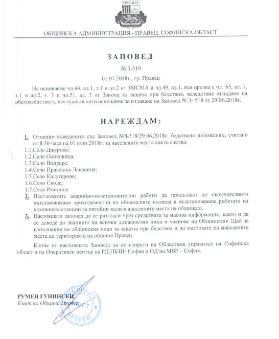 Отменено е бедствено положение на територията на населените места в Община Правец