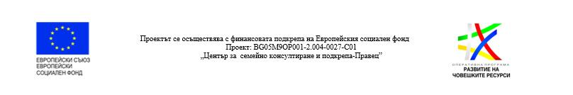 """Продължават дейностите по проект """"Семейно консултиране и подкрепа- Правец"""""""