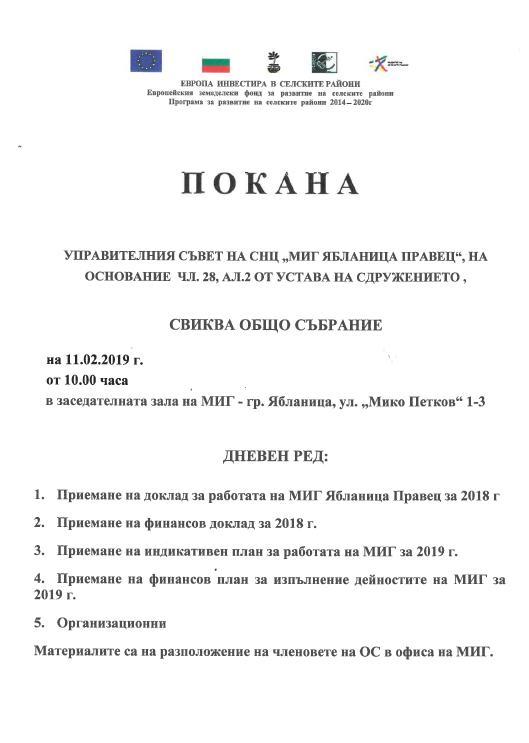 """Oбщо събрание на СНЦ """"МИГ Ябланица Правец"""""""