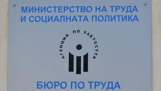 """Съобщение от Дирекция """"Бюро по труда"""""""