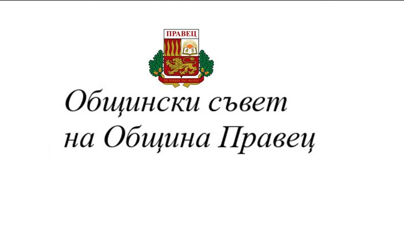Съобщение от Общински съвет на Община Правец