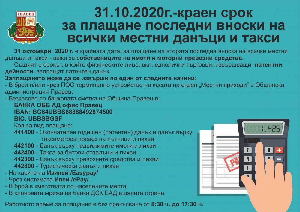 31.10.2020г. - краен срок за плащане последни вноски на всички местни данъци и такси