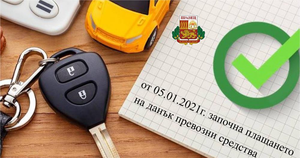 СЪОБЩЕНИЕ до собствениците на моторни превозни средства /МПС/