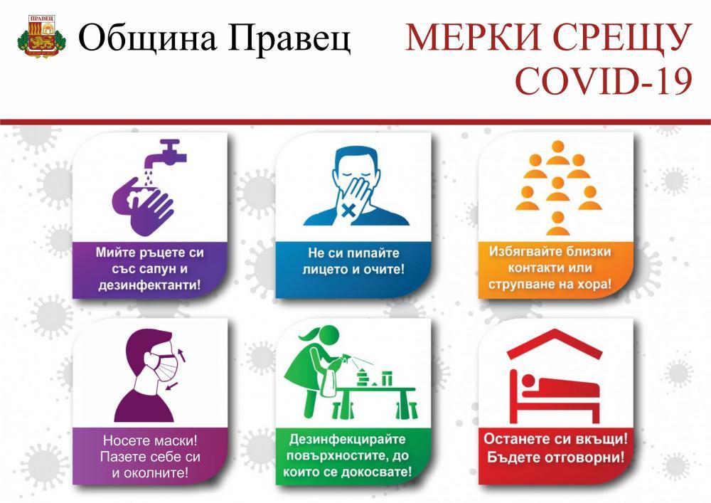 Актуални заповеди на Министъра на здравеопазването