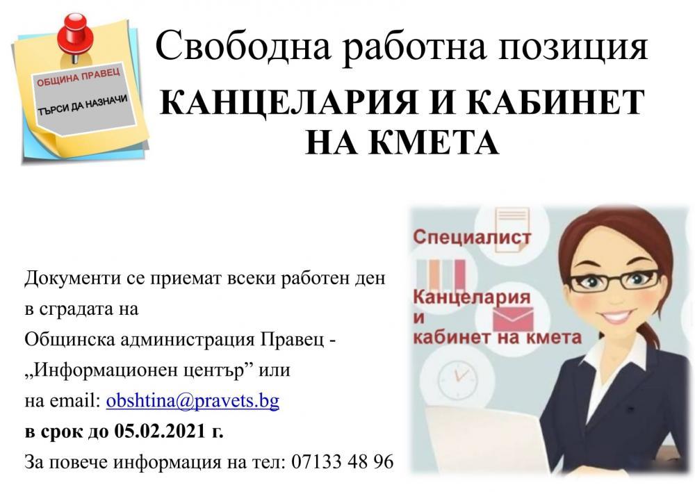 """Свободна работна позиция """"Канцелария и кабинет на кмета"""""""