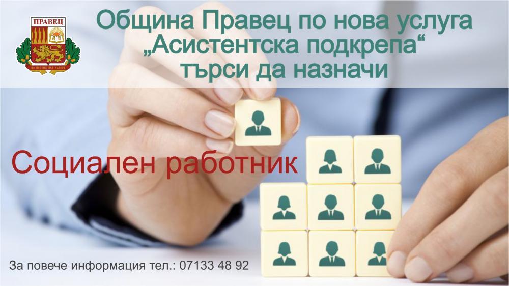 """Прием на документи от кандидати за заемане на длъжност """"Социален работник"""""""