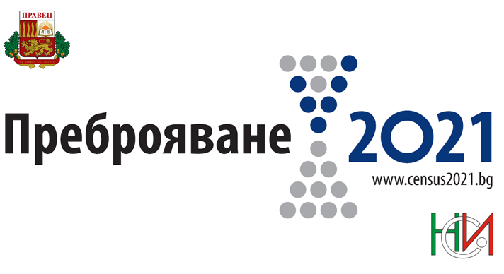 Втора кампания за набиране на преброители и контрольори стартира в Община Правец