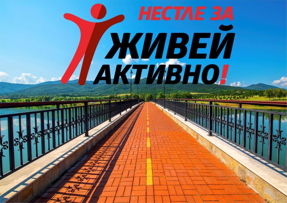 """Община Правец се включва в кампанията на """"Нестле за Живей Активно! 2021"""""""