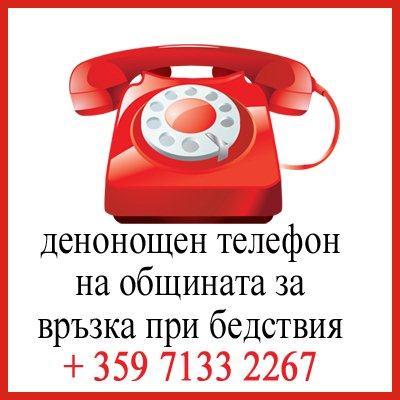 Денонощен телефон на общината за връзка или бедствия