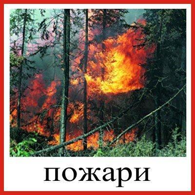 Пожари