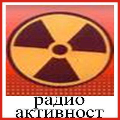 Повишена радиоактивност